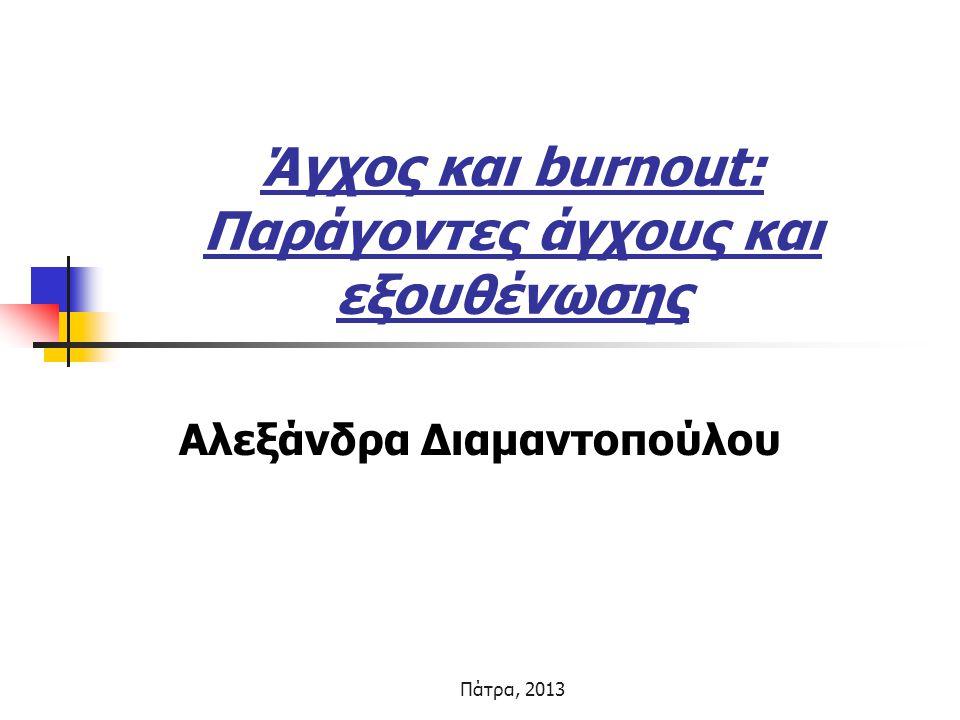 Πάτρα, 2013 Αλεξάνδρα Διαμαντοπούλου Άγχος και burnout: Παράγοντες άγχους και εξουθένωσης