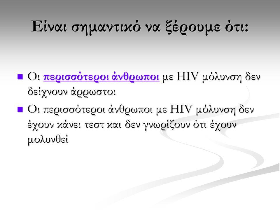 Είναι σημαντικό να ξέρουμε ότι: Οι περισσότεροι άνθρωποι με HIV μόλυνση δεν δείχνουν άρρωστοι Οι περισσότεροι άνθρωποι με HIV μόλυνση δεν δείχνουν άρρ