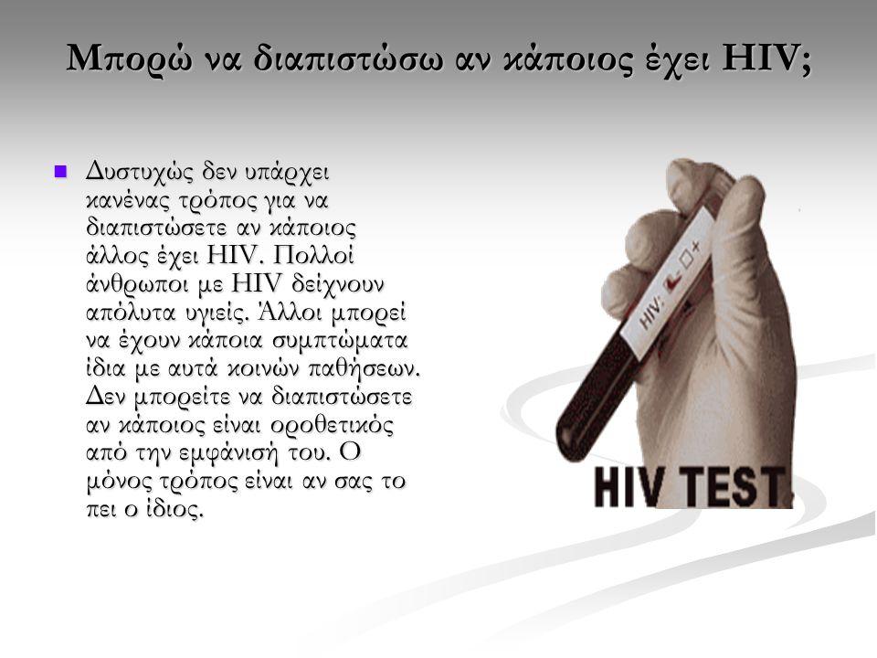 Μπορώ να διαπιστώσω αν κάποιος έχει HIV; Δυστυχώς δεν υπάρχει κανένας τρόπος για να διαπιστώσετε αν κάποιος άλλος έχει HIV. Πολλοί άνθρωποι με HIV δεί