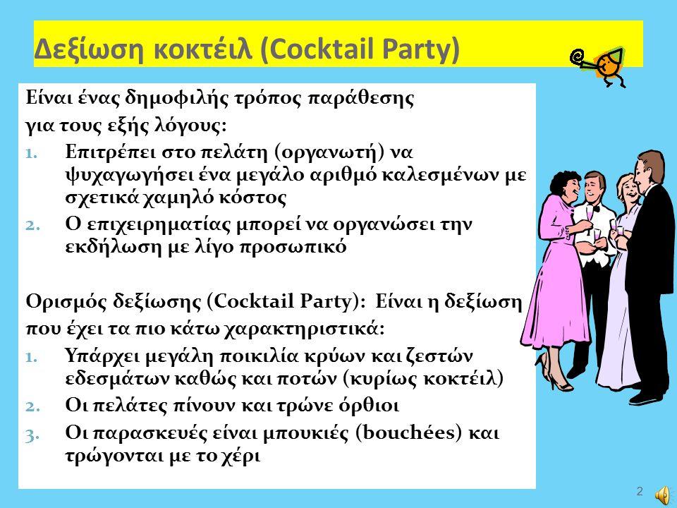 Παραθέσεις - Δεξίωση κοκτέιλ (Cocktail Party) ΣΤΟΧΟΙ 1. Δίνει τον ορισμό και ανακαλύπτει τα χαρακτηριστικά των δεξιώσεων κοκτέιλ πάρτι 2. Ονομάζει τον