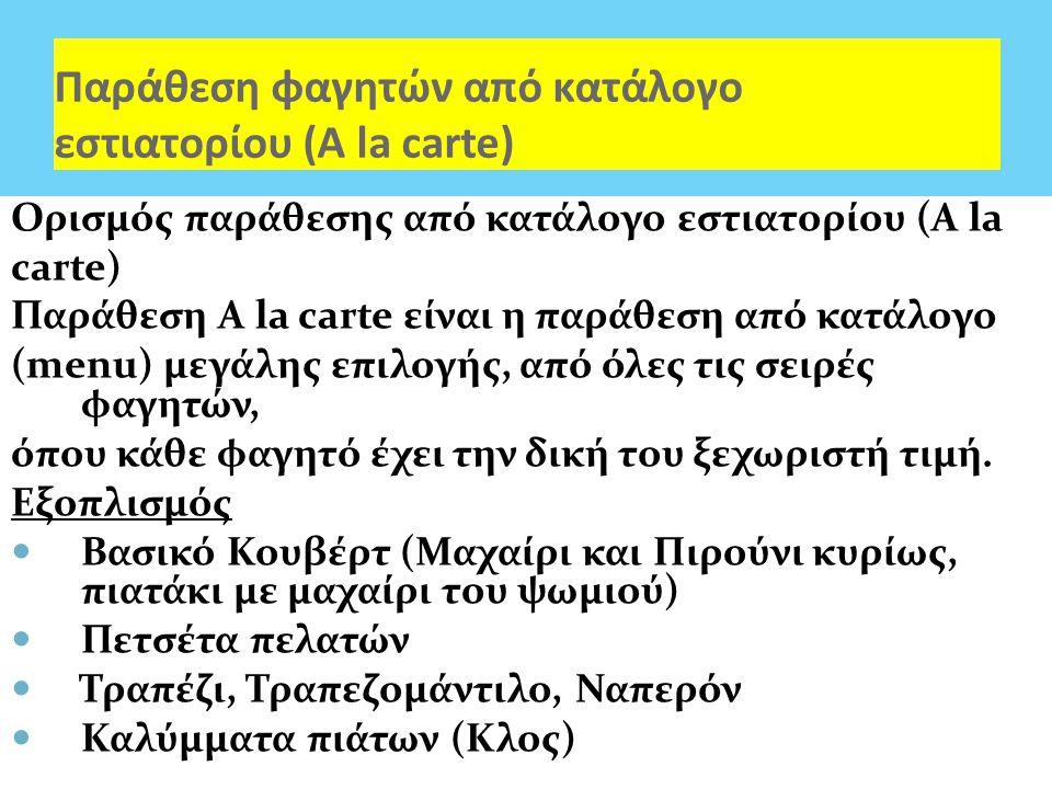 Παράθεση φαγητών από κατάλογο εστιατορίου (A la carte) ΣΤΟΧΟΙ MAΘΗΜΑΤΟΣ Με το τέλος του μαθήματος ο μαθητής πρέπει να: 1. Ορίζει την παράθεση φαγητών