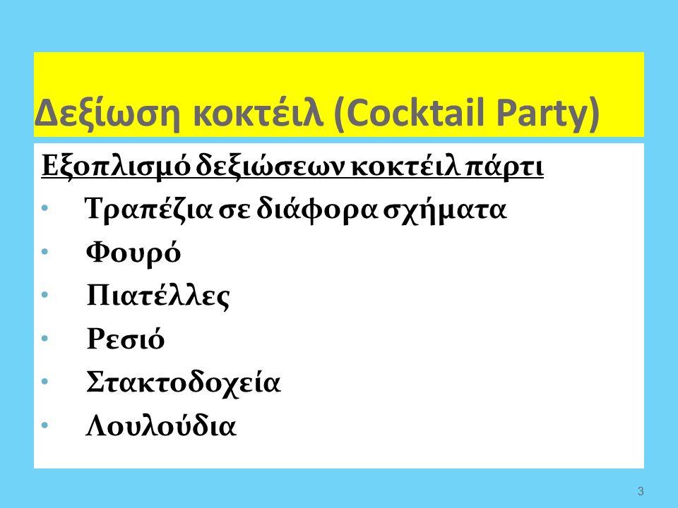 Δεξίωση κοκτέιλ (Cocktail Party) Είναι ένας δημοφιλής τρόπος παράθεσης για τους εξής λόγους: 1. Επιτρέπει στο πελάτη (οργανωτή) να ψυχαγωγήσει ένα μεγ