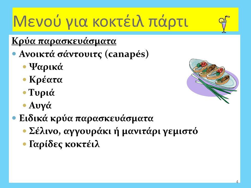Δεξίωση κοκτέιλ (Cocktail Party) Εξοπλισμό δεξιώσεων κοκτέιλ πάρτι Τραπέζια σε διάφορα σχήματα Φουρό Πιατέλλες Ρεσιό Στακτοδοχεία Λουλούδια 3