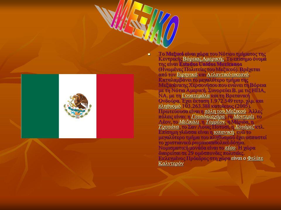 Το Μεξικό είναι χώρα του Νότιου τμήματος της Κεντρικής Βόρειας Αμερικής.