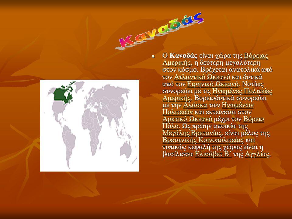 Ο Καναδάς είναι χώρα της Βόρειας Αμερικής, η δεύτερη μεγαλύτερη στον κόσμο.
