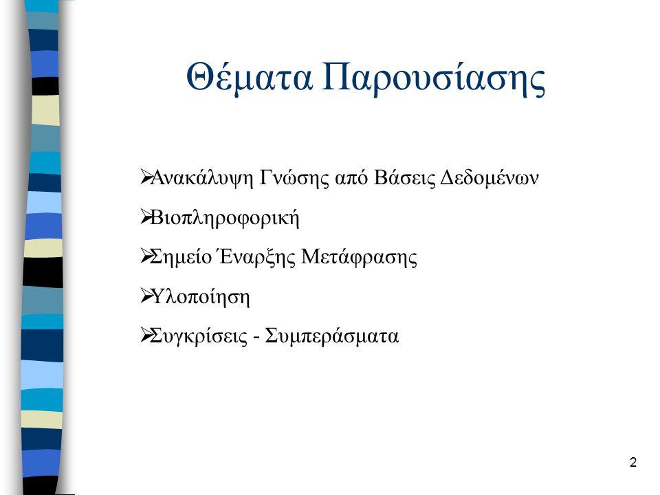 2 Θέματα Παρουσίασης  Ανακάλυψη Γνώσης από Βάσεις Δεδομένων  Βιοπληροφορική  Σημείο Έναρξης Μετάφρασης  Υλοποίηση  Συγκρίσεις - Συμπεράσματα