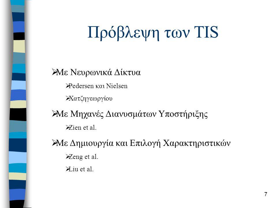 7 Πρόβλεψη των TIS  Με Νευρωνικά Δίκτυα  Pedersen και Nielsen  Χατζηγεωργίου  Με Μηχανές Διανυσμάτων Υποστήριξης  Zien et al.