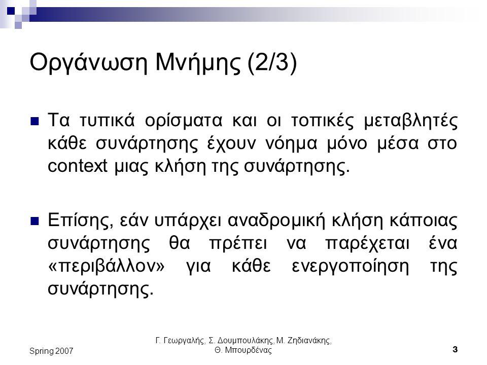 Γ. Γεωργαλής, Σ. Δουμπουλάκης, Μ. Ζηδιανάκης, Θ.