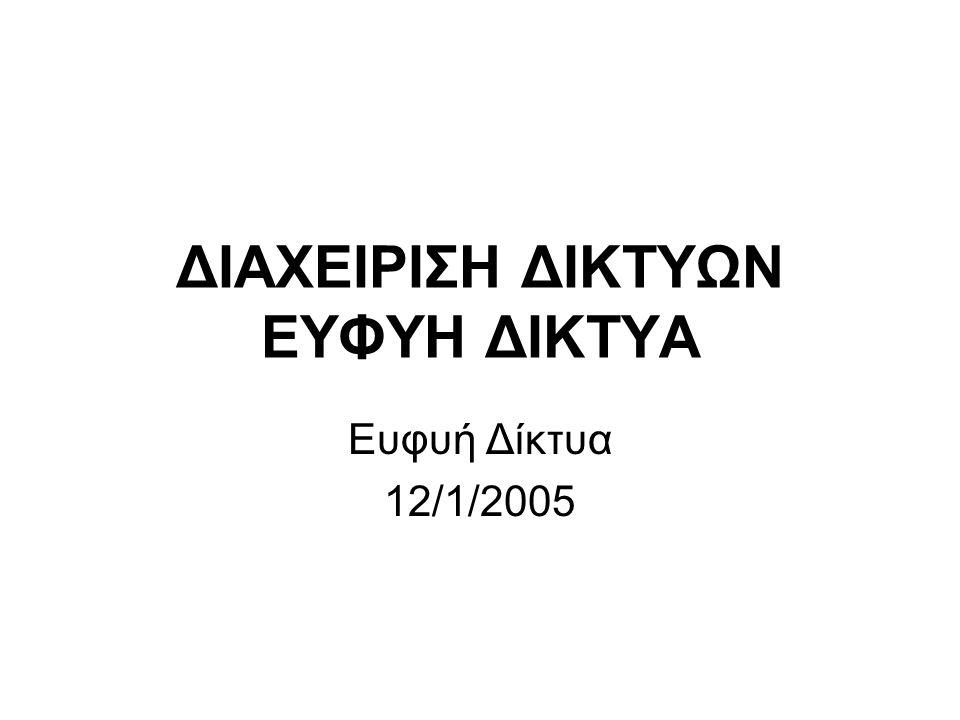 ΔΙΑΧΕΙΡΙΣΗ ΔΙΚΤΥΩΝ ΕΥΦΥΗ ΔΙΚΤΥΑ Ευφυή Δίκτυα 12/1/2005