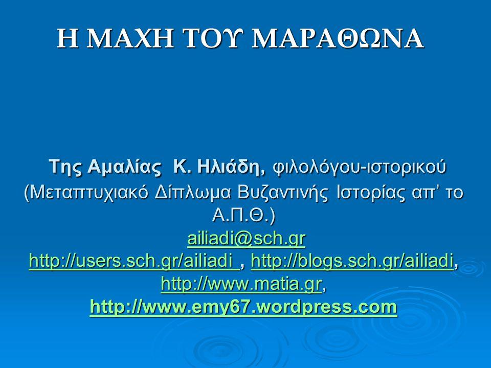 Η ΜΑΧΗ ΤΟΥ ΜΑΡΑΘΩΝΑ Της Αμαλίας Κ. Ηλιάδη, φιλολόγου-ιστορικού (Μεταπτυχιακό Δίπλωμα Βυζαντινής Ιστορίας απ' το Α.Π.Θ.) ailiadi@sch.gr http://users.sc