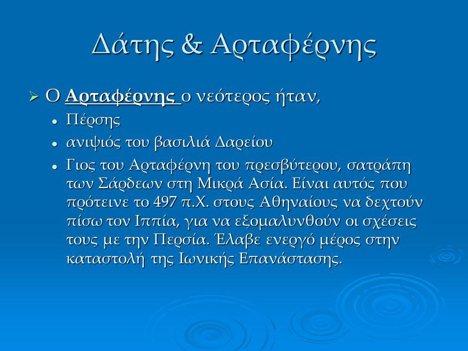  Ο Αρταφέρνης ο νεότερος ήταν, Πέρσης Πέρσης ανιψιός του βασιλιά Δαρείου ανιψιός του βασιλιά Δαρείου Γιος του Αρταφέρνη του πρεσβύτερου, σατράπη των