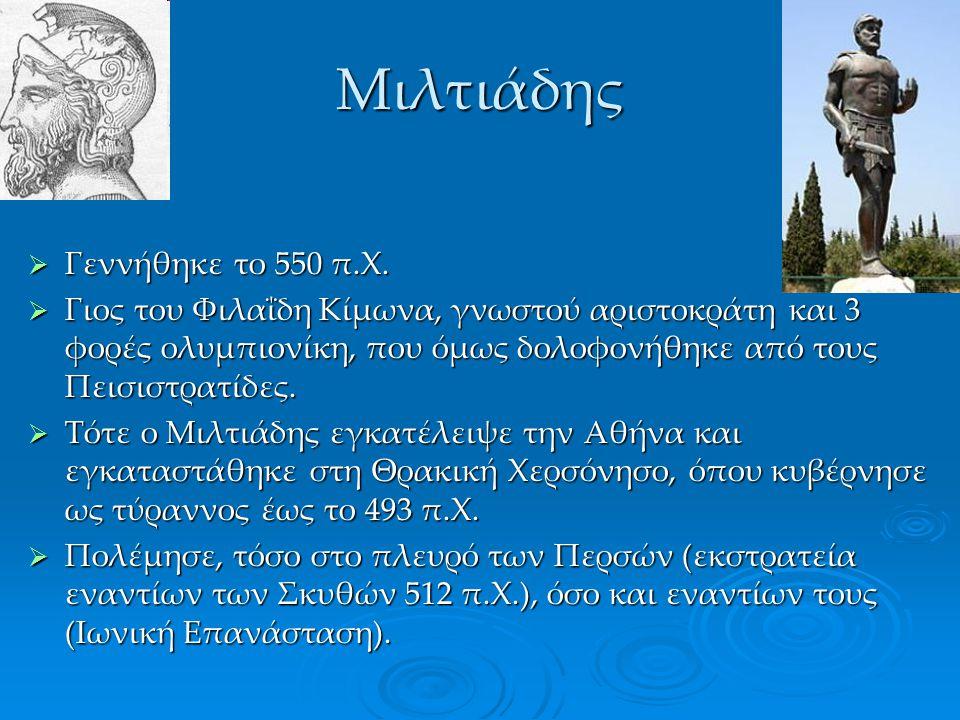 Μιλτιάδης  Γεννήθηκε το 550 π.Χ.  Γιος του Φιλαΐδη Κίμωνα, γνωστού αριστοκράτη και 3 φορές ολυμπιονίκη, που όμως δολοφονήθηκε από τους Πεισιστρατίδε