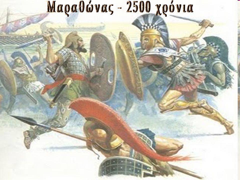 Δάτης & Αρταφέρνης  Επικεφαλής του περσικού στρατού στον Μαραθώνα  Έμπιστοι του Δαρείου  Ο Δάτης ήταν Μήδος, Μήδος, έμπειρος στρατηγός, έμπειρος στρατηγός, οι Έλληνες πίστευαν πως ήταν άνδρας ευσεβής, γιατί δεν κατέστρεψε την ιερά Δήλο, αλλά θυσίασε στα ιερά της οι Έλληνες πίστευαν πως ήταν άνδρας ευσεβής, γιατί δεν κατέστρεψε την ιερά Δήλο, αλλά θυσίασε στα ιερά της απ' αυτόν φαίνεται να προήλθε ο όρος «δατισμός», με τον οποίο χαρακτηρίζεται κάποιος λόγος γραπτός ή προφορικός ως «βαρβαρισμός», και αφορά είτε τη μη σωστή συντακτική χρήση, είτε τη συνεχή επανάληψη συνώνυμων λέξεων.