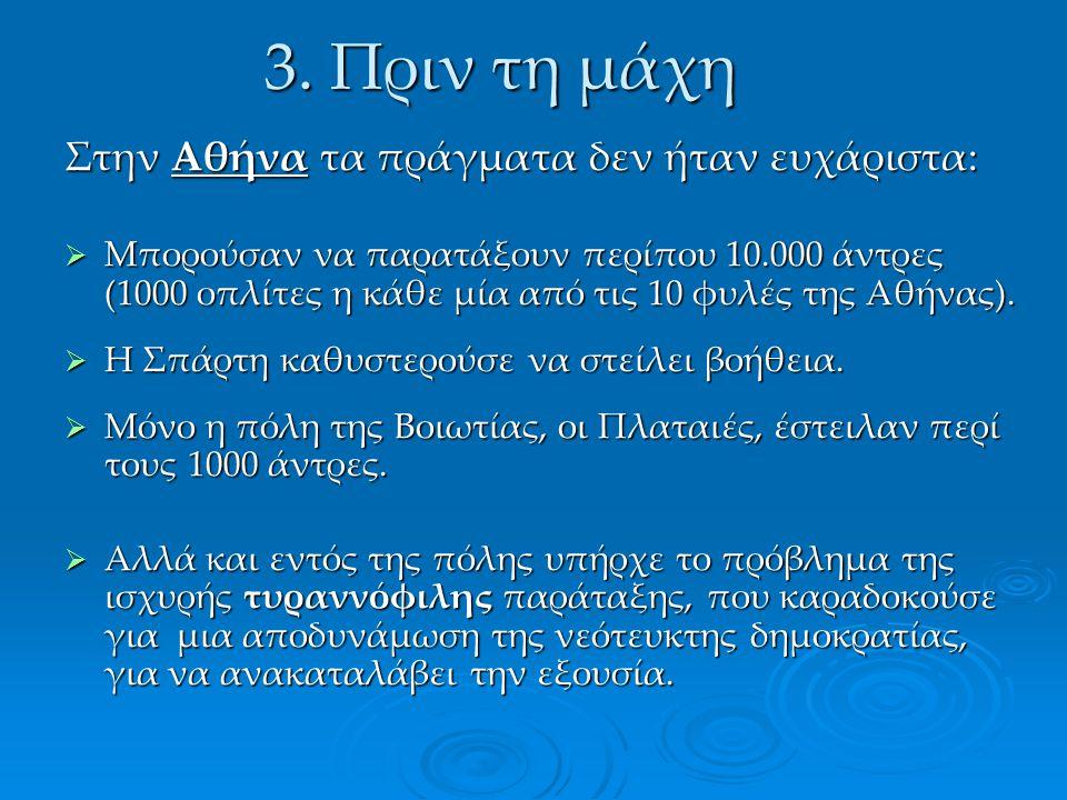 3. Πριν τη μάχη Στην Αθήνα τα πράγματα δεν ήταν ευχάριστα:  Μπορούσαν να παρατάξουν περίπου 10.000 άντρες (1000 οπλίτες η κάθε μία από τις 10 φυλές τ