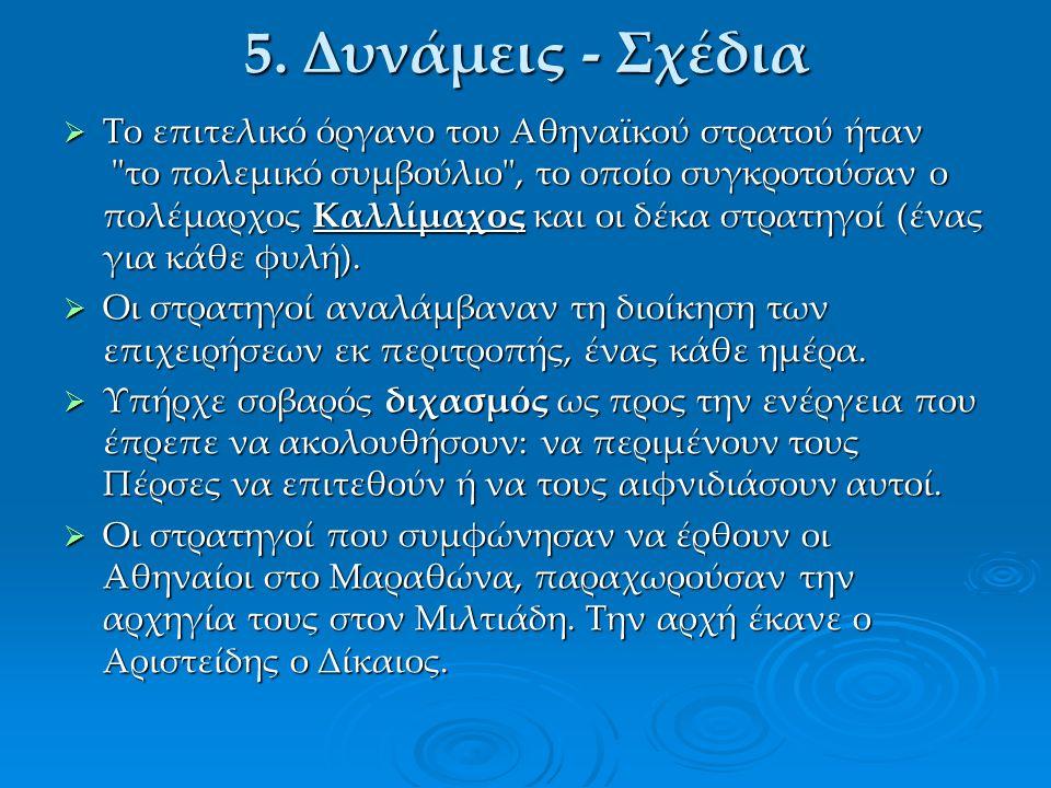 5. Δυνάμεις - Σχέδια  Το επιτελικό όργανο του Αθηναϊκού στρατού ήταν
