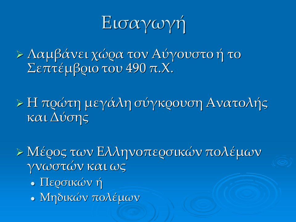 Εισαγωγή  Λαμβάνει χώρα τον Αύγουστο ή το Σεπτέμβριο του 490 π.Χ.  Η πρώτη μεγάλη σύγκρουση Ανατολής και Δύσης  Μέρος των Ελληνοπερσικών πολέμων γν