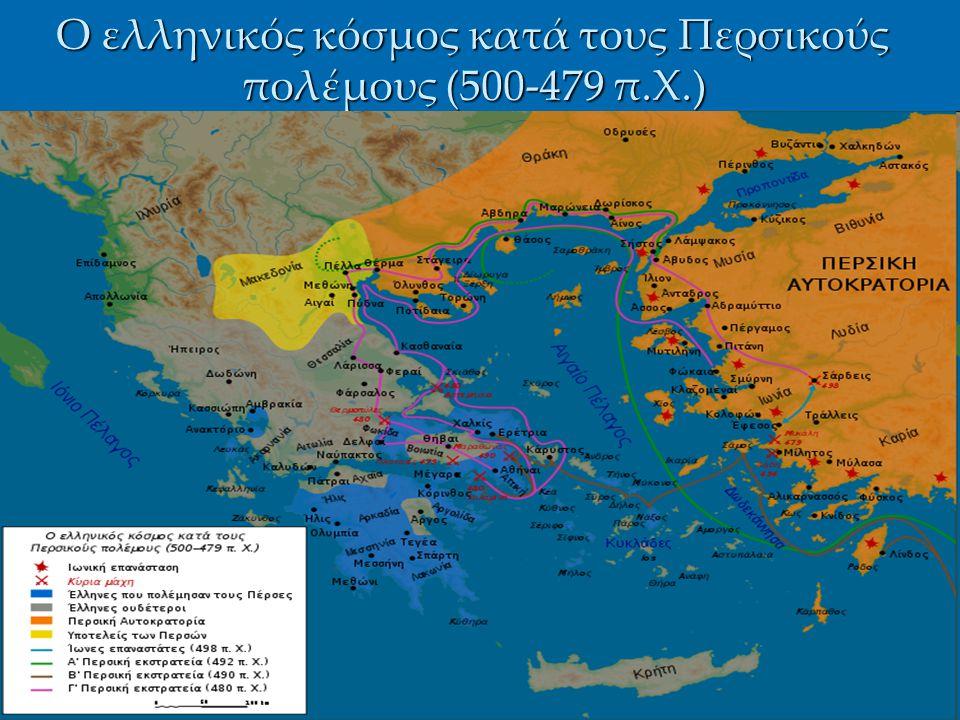 Μιλτιάδης  Το 493 π.Χ., ένα χρόνο μετά την αποτυχία της Ιωνικής Επανάστασης, επιστρέφει στην Αθήνα.