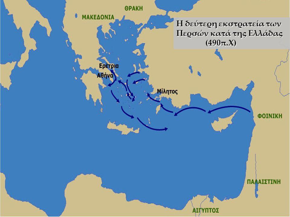 1.Ιστορικό πλαίσιο  512 π.Χ. Εκστρατεία Δαρείου στην Ευρώπη  511-510 π.Χ.