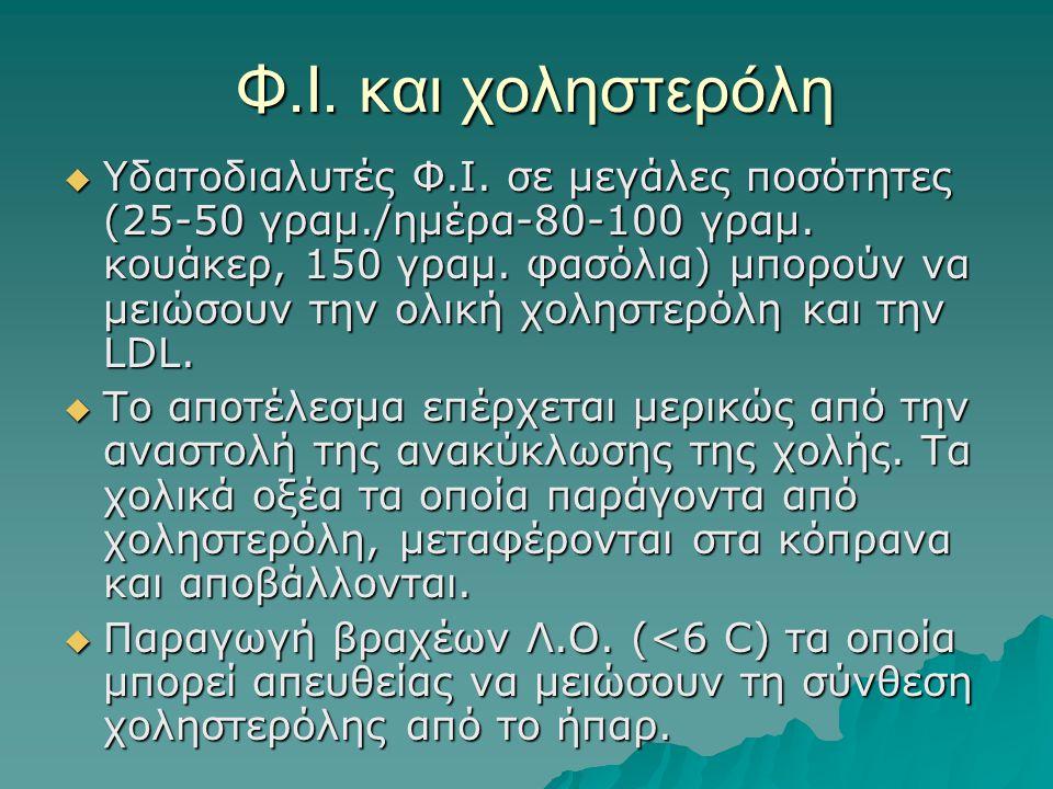 Φ.Ι. και χοληστερόλη  Υδατοδιαλυτές Φ.Ι. σε μεγάλες ποσότητες (25-50 γραμ./ημέρα-80-100 γραμ. κουάκερ, 150 γραμ. φασόλια) μπορούν να μειώσουν την ολι
