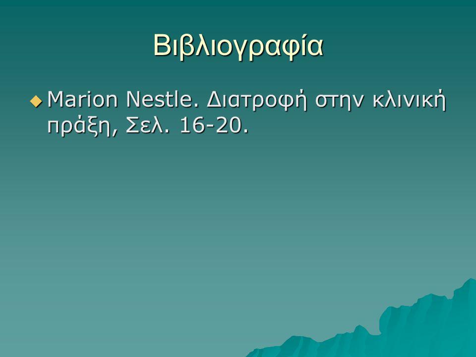Βιβλιογραφία  Marion Nestle. Διατροφή στην κλινική πράξη, Σελ. 16-20.