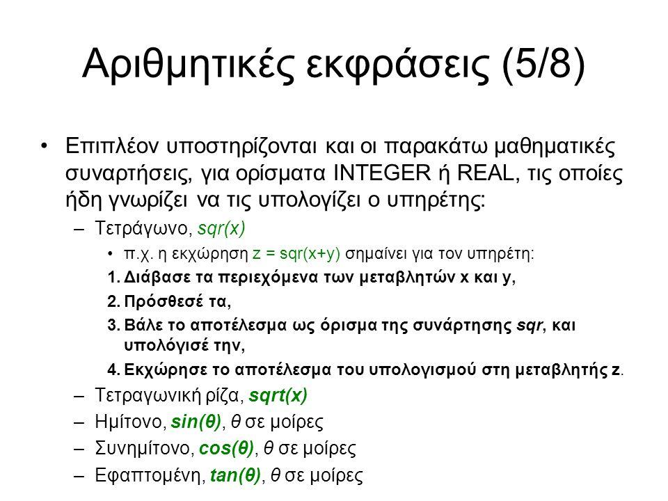 Αριθμητικές εκφράσεις (5/8) Επιπλέον υποστηρίζονται και οι παρακάτω μαθηματικές συναρτήσεις, για ορίσματα INTEGER ή REAL, τις οποίες ήδη γνωρίζει να τις υπολογίζει ο υπηρέτης: –Τετράγωνο, sqr(x) π.χ.