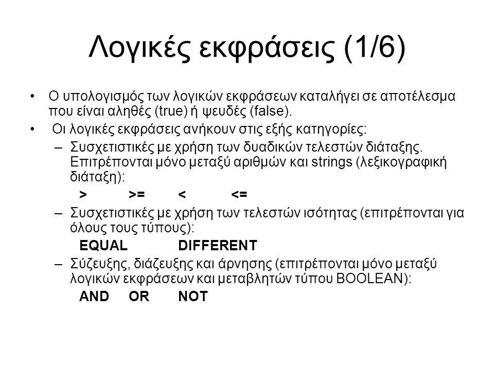 Λογικές εκφράσεις (1/6) Ο υπολογισμός των λογικών εκφράσεων καταλήγει σε αποτέλεσμα που είναι αληθές (true) ή ψευδές (false).