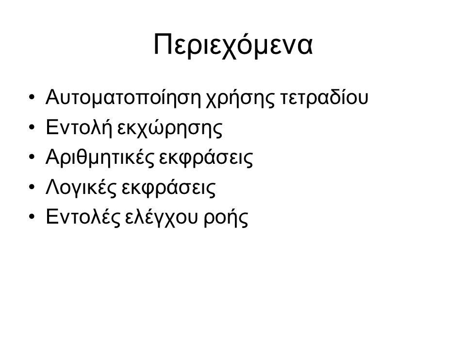 Λογικές εκφράσεις (4/6) Πίνακες αποτίμησης εκφράσεων λογικών τελεστών OR, AND και NOT AND, Λογική σύζευξη Όρισμα 1Όρισμα 2Αποτέλεσμα TRUE FALSE TRUEFALSE OR, Λογική διάζευξη Όρισμα 1Όρισμα 2Αποτέλεσμα TRUE FALSETRUE FALSETRUE FALSE NOT, Λογική άρνηση ΌρισμαΑποτέλεσμα TRUEFALSE TRUE Προτεραιότητα NOT AND OR Οι λογικοί τελεστές έχουν μικρότερη προτεραιότητα από τους συσχετιστικούς, και αυτοί μικρότερη από τους αριθμητικούς