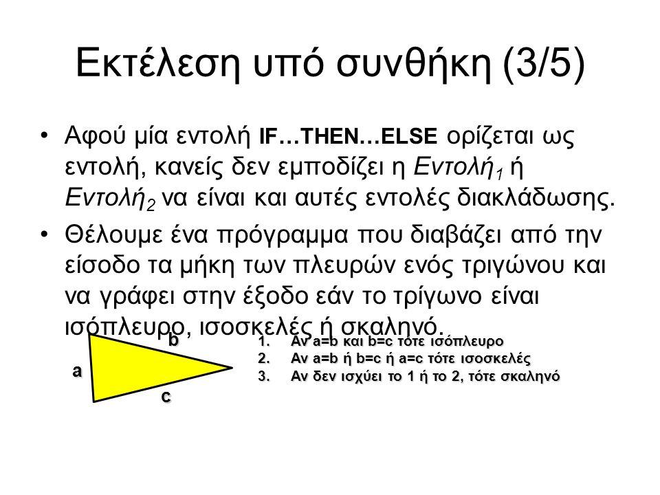 Εκτέλεση υπό συνθήκη (3/5) Αφού μία εντολή IF…THEN…ELSE ορίζεται ως εντολή, κανείς δεν εμποδίζει η Εντολή 1 ή Εντολή 2 να είναι και αυτές εντολές διακλάδωσης.