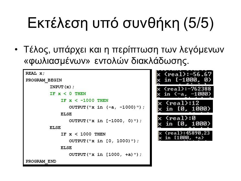 Εκτέλεση υπό συνθήκη (5/5) Τέλος, υπάρχει και η περίπτωση των λεγόμενων «φωλιασμένων» εντολών διακλάδωσης.
