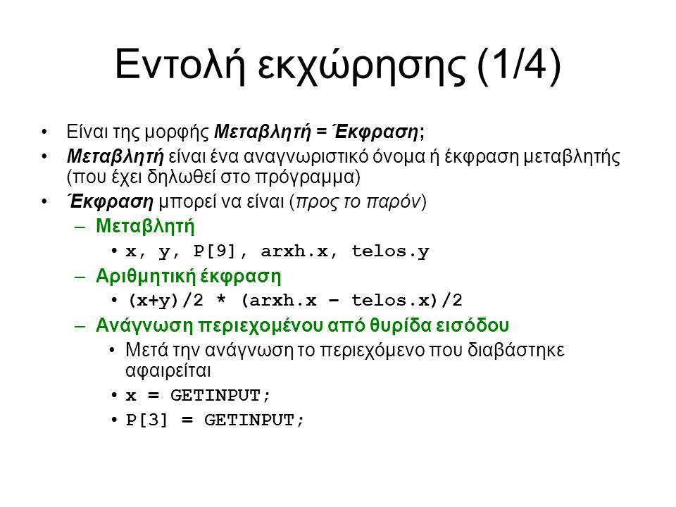 Αριθμητικές εκφράσεις (6/8) Παράδειγμα (1/3) –Πρόβλημα Θέλουμε να προγραμματίσουμε τον υπηρέτη να υπολογίζει το μήκος των καθέτων πλευρών οποιουδήποτε ορθογώνιου τριγώνου, όταν δίνονται: –Μήκος υποτείνουσας Γ –Μία οξεία γωνία φ –Γεωμετρική λύση Α = cos(φ) * Γ Β = sin(φ) * Γ –Πρόγραμμα Παράμετροι είναι το φ και το Γ Μπορούμε να γράψουμε ένα πρόγραμμα που να υπολογίζει τη λύση.