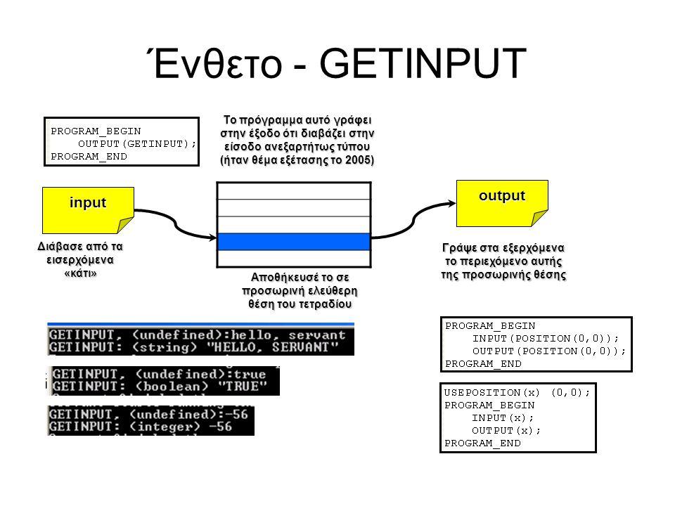 Ένθετο - GETINPUT input Διάβασε από τα εισερχόμενα «κάτι» output Αποθήκευσέ το σε προσωρινή ελεύθερη θέση του τετραδίου Γράψε στα εξερχόμενα το περιεχόμενο αυτής της προσωρινής θέσης Το πρόγραμμα αυτό γράφει στην έξοδο ότι διαβάζει στην είσοδο ανεξαρτήτως τύπου (ήταν θέμα εξέτασης το 2005)