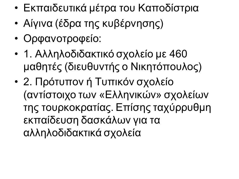 Εκπαιδευτικά μέτρα του Καποδίστρια Αίγινα (έδρα της κυβέρνησης) Ορφανοτροφείο: 1.
