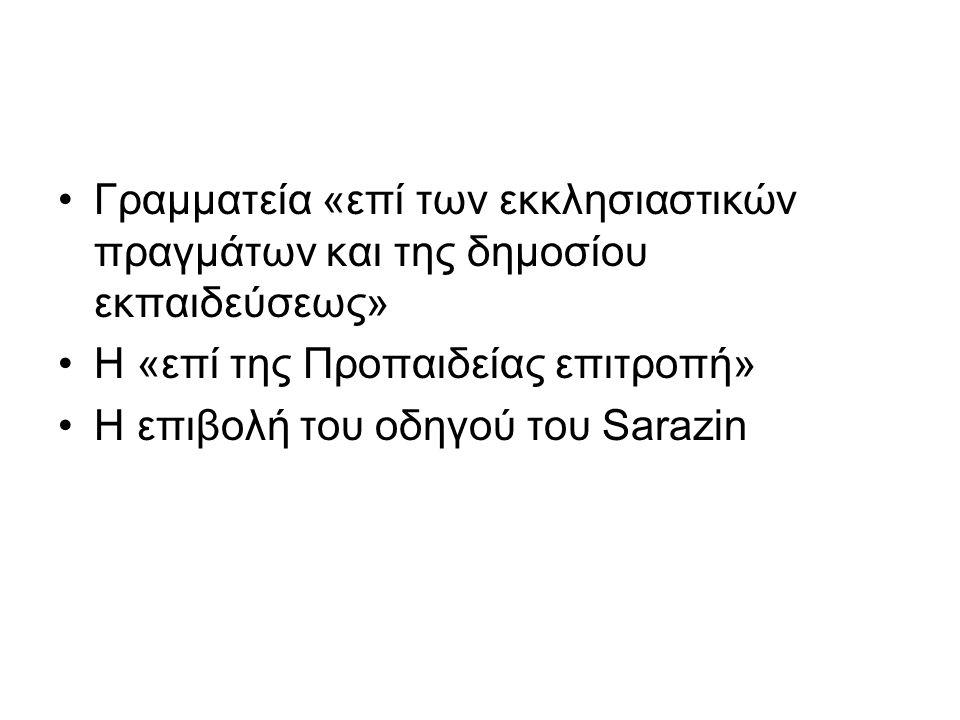Γραμματεία «επί των εκκλησιαστικών πραγμάτων και της δημοσίου εκπαιδεύσεως» Η «επί της Προπαιδείας επιτροπή» Η επιβολή του οδηγού του Sarazin