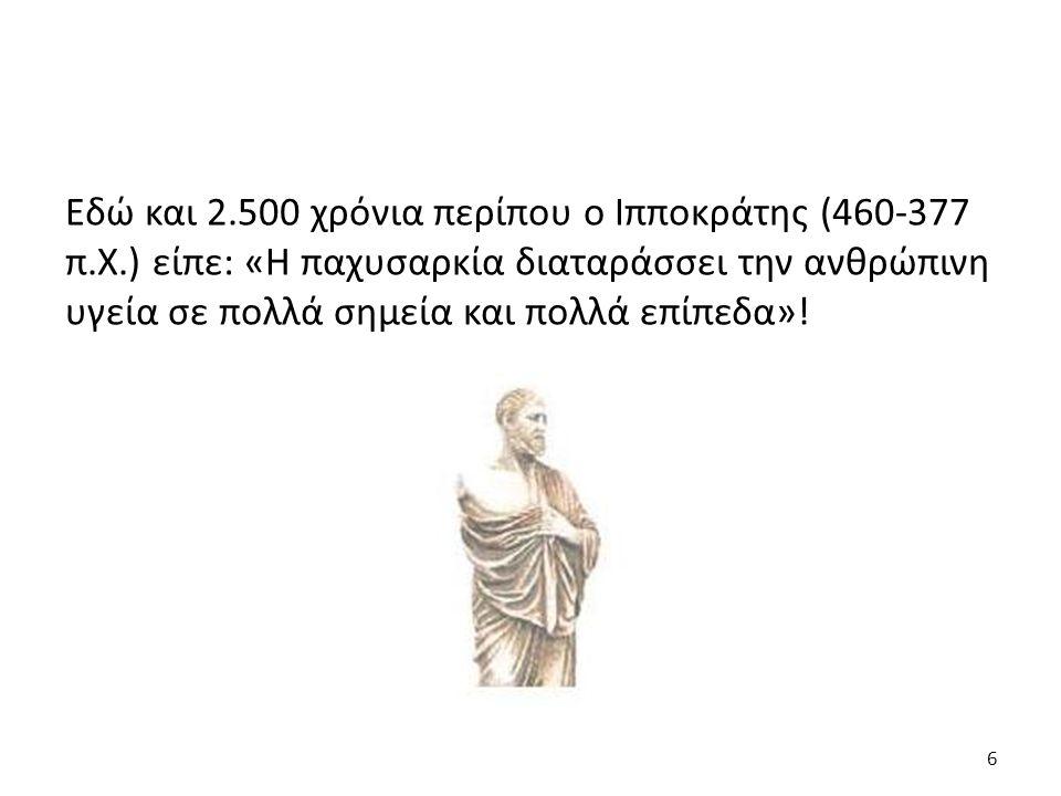 Εδώ και 2.500 χρόνια περίπου ο Ιπποκράτης (460-377 π.Χ.) είπε: «Η παχυσαρκία διαταράσσει την ανθρώπινη υγεία σε πολλά σημεία και πολλά επίπεδα»! 6