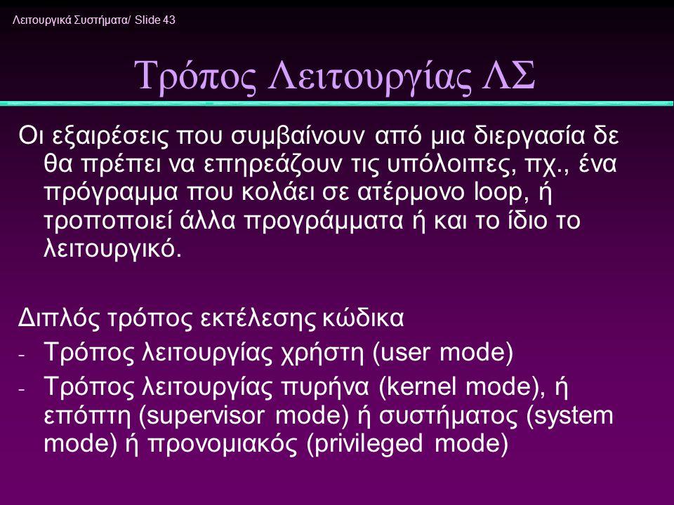 Λειτουργικά Συστήματα/ Slide 43 Τρόπος Λειτουργίας ΛΣ Οι εξαιρέσεις που συμβαίνουν από μια διεργασία δε θα πρέπει να επηρεάζουν τις υπόλοιπες, πχ., έν