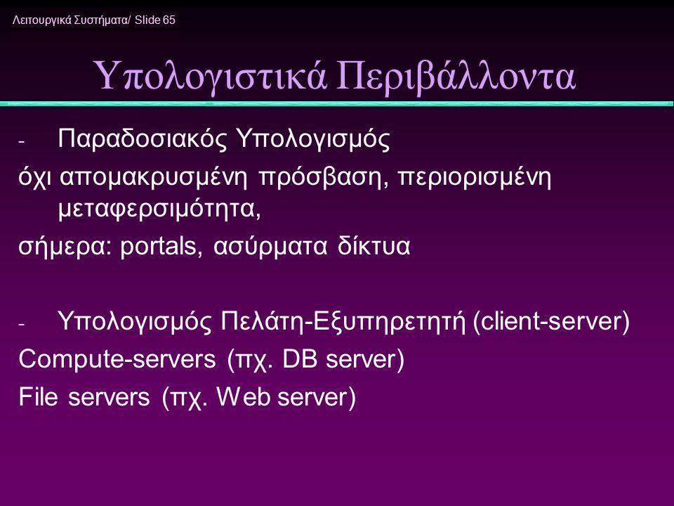 Λειτουργικά Συστήματα/ Slide 65 Υπολογιστικά Περιβάλλοντα - Παραδοσιακός Υπολογισμός όχι απομακρυσμένη πρόσβαση, περιορισμένη μεταφερσιμότητα, σήμερα: