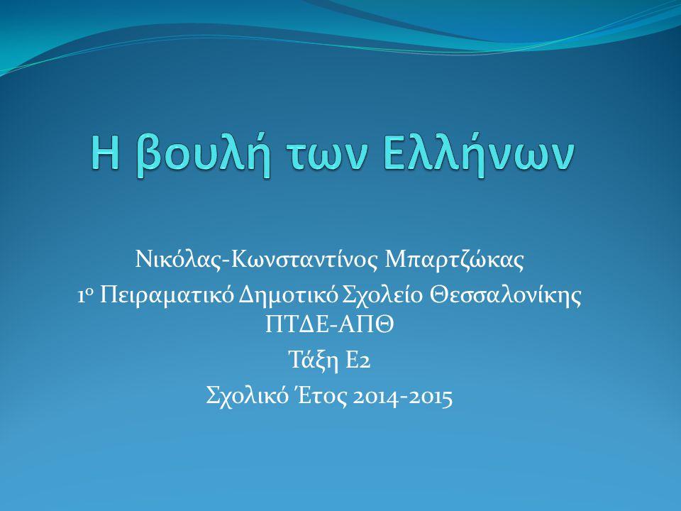 Η βουλή των Ελλήνων Τα Παλαιά Ανάκτορα είναι, από το 1929 μέχρι σήμερα, η έδρα της Βουλής των Ελλήνων.