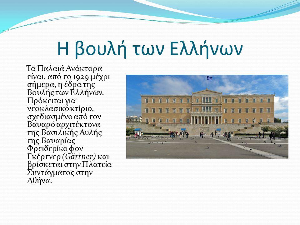Η βουλή των Ελλήνων Χρησιμοποιήθηκε ως ανάκτορο από τον Βασιλιά της Ελλάδος Όθωνα και στη συνέχεια από τον Βασιλιά των Ελλήνων Γεώργιο τον Α΄ μέχρι το 1910 όπου εγκαταστάθηκε σε νεότερο, επί της οδού Ηρώδου του Αττικού, εξού και η ονομασία αυτών Παλαιά Ανάκτορα.