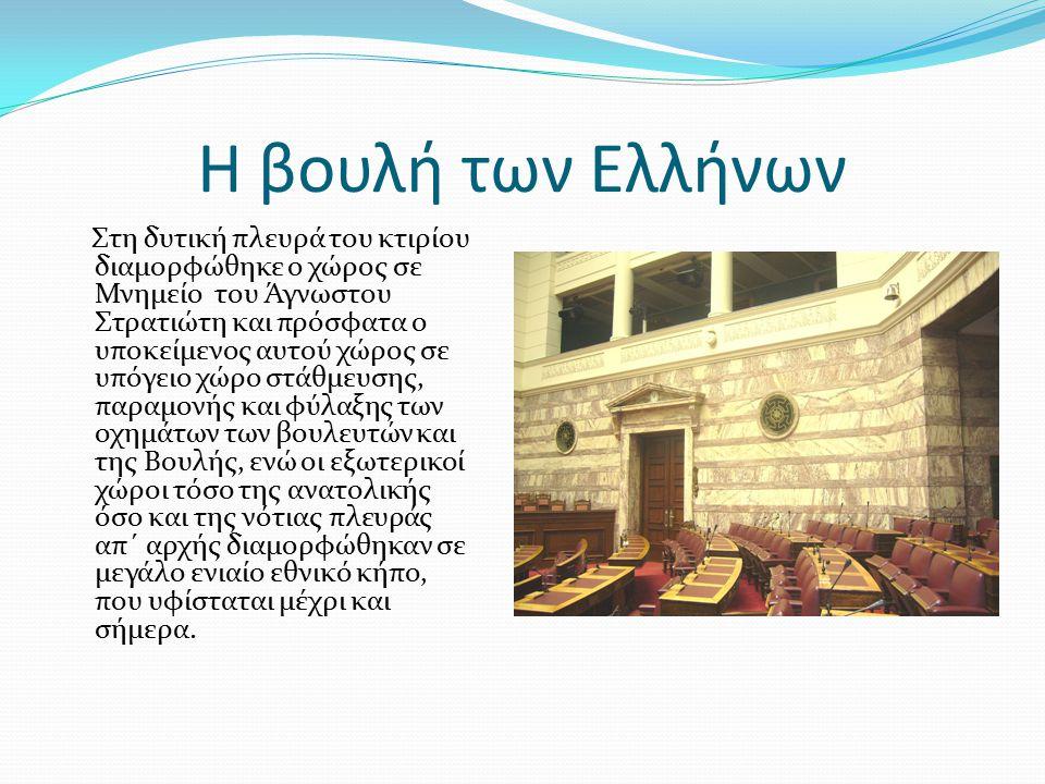 Η βουλή των Ελλήνων Στη δυτική πλευρά του κτιρίου διαμορφώθηκε ο χώρος σε Μνημείο του Άγνωστου Στρατιώτη και πρόσφατα ο υποκείμενος αυτού χώρος σε υπόγειο χώρο στάθμευσης, παραμονής και φύλαξης των οχημάτων των βουλευτών και της Βουλής, ενώ οι εξωτερικοί χώροι τόσο της ανατολικής όσο και της νότιας πλευράς απ΄ αρχής διαμορφώθηκαν σε μεγάλο ενιαίο εθνικό κήπο, που υφίσταται μέχρι και σήμερα.
