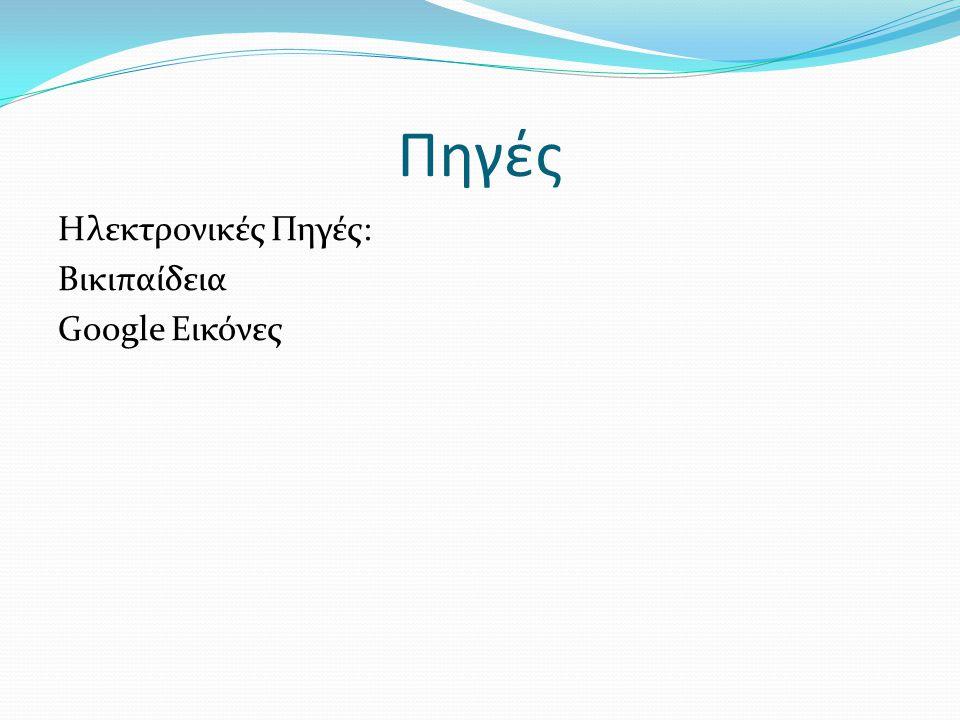 Νικόλας-Κωνσταντίνος Μπαρτζώκας 1 ο Πειραματικό Δημοτικό Σχολείο Θεσσαλονίκης ΠΤΔΕ-ΑΠΘ Τάξη Ε2 Σχολικό Έτος 2014-2015