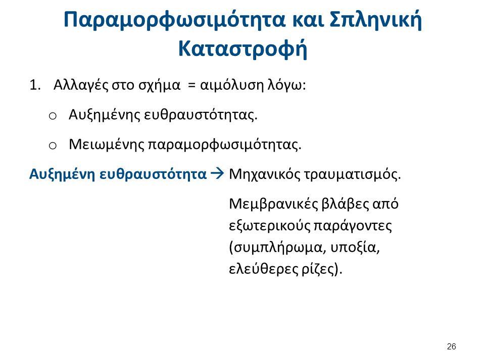 Παραμορφωσιμότητα και Σπληνική Καταστροφή 1.Αλλαγές στο σχήμα = αιμόλυση λόγω: o Αυξημένης ευθραυστότητας. o Μειωμένης παραμορφωσιμότητας. Αυξημένη ευ