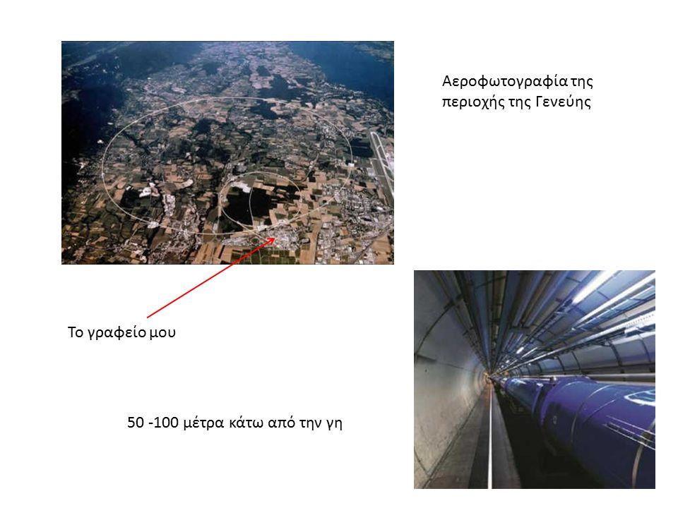 Αεροφωτογραφία της περιοχής της Γενεύης Το γραφείο μου 50 -100 μέτρα κάτω από την γη