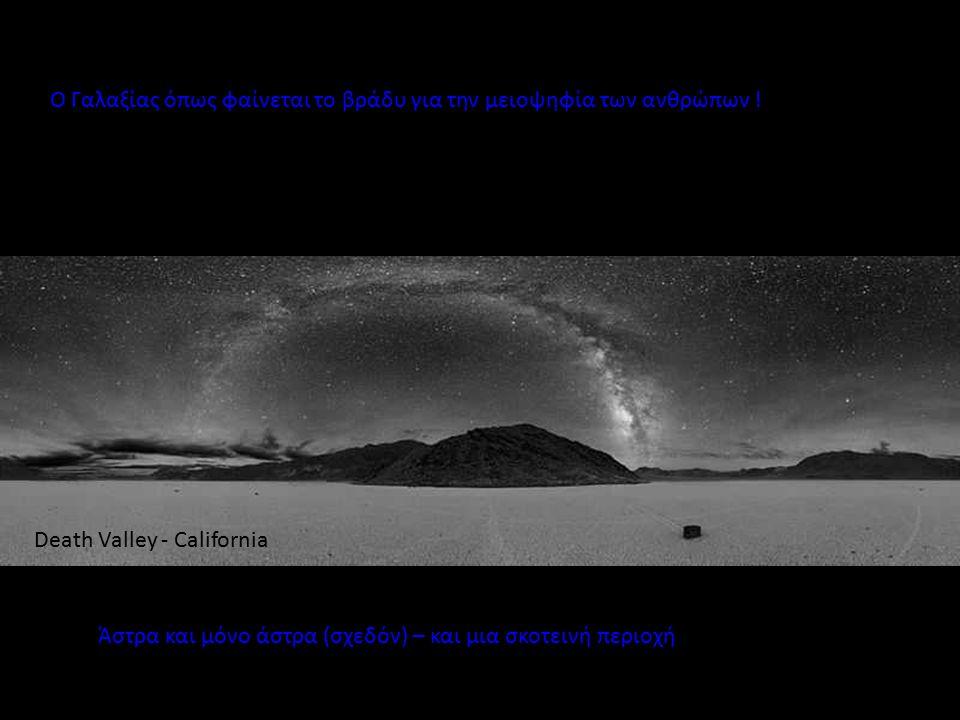 Ο Γαλαξίας όπως φαίνεται το βράδυ για την μειοψηφία των ανθρώπων ! Άστρα και μόνο άστρα (σχεδόν) – και μια σκοτεινή περιοχή Death Valley - California