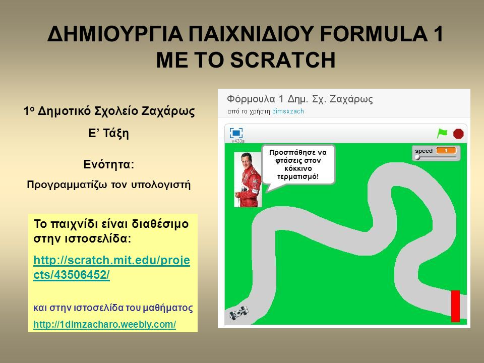 ΔΗΜΙΟΥΡΓΙΑ ΠΑΙΧΝΙΔΙΟΥ FORMULA 1 ΜΕ ΤΟ SCRATCH Το παιχνίδι είναι διαθέσιμο στην ιστοσελίδα: http://scratch.mit.edu/proje cts/43506452/ και στην ιστοσελ