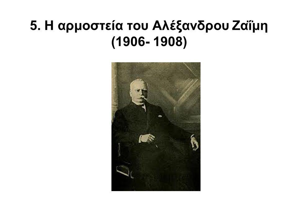 5. H αρμοστεία του Αλέξανδρου Ζαΐμη (1906- 1908)