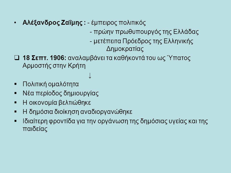 Αλέξανδρος Ζαΐμης : - έμπειρος πολιτικός - πρώην πρωθυπουργός της Ελλάδας - μετέπειτα Πρόεδρος της Ελληνικής Δημοκρατίας  18 Σεπτ. 1906: αναλαμβάνει