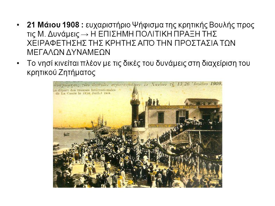 21 Μάιου 1908 : ευχαριστήριο Ψήφισμα της κρητικής Βουλής προς τις Μ. Δυνάμεις → Η ΕΠΙΣΗΜΗ ΠΟΛΙΤΙΚΗ ΠΡΑΞΗ ΤΗΣ ΧΕΙΡΑΦΕΤΗΣΗΣ ΤΗΣ ΚΡΗΤΗΣ ΑΠΌ ΤΗΝ ΠΡΟΣΤΑΣΙΑ