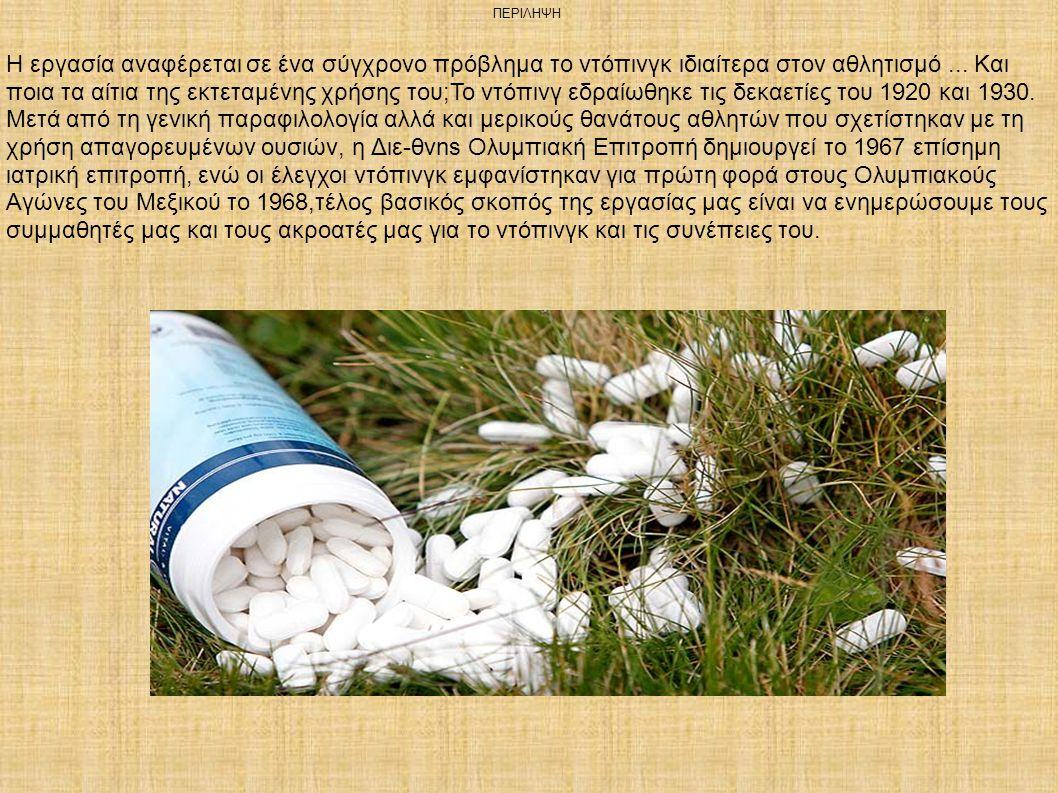 Doping ΟΡΙΣΜΟΣ Η Δ.Ο.Ε.