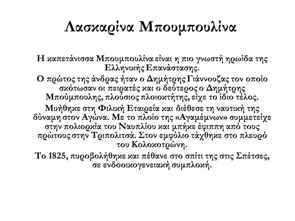 Λασκαρίνα Μπουμπουλίνα Η καπετάνισσα Μπουμπουλίνα είναι η πιο γνωστή ηρωίδα της Ελληνικής Επανάστασης. Ο πρώτος της άνδρας ήταν ο Δημήτρης Γιάννουζας