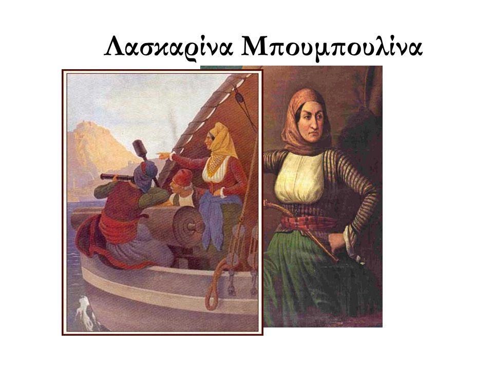 Λ ασκαρίνα Μπουμπουλίνα